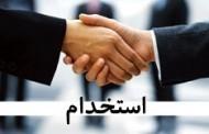استخدام در شرکت برنا ایده - دانشجویان و فارغ التحصیلان رشته های مختلف