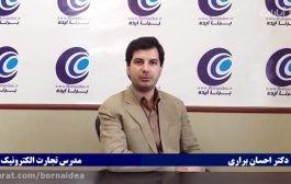 حجم ریالی تجارت الکترونیک- دکتر احسان براری- برنا ایده