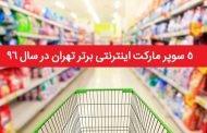5 سوپر مارکت اینترنتی برتر تهران در سال 96