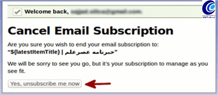 اجازه لغو عضویت برای ایمیل