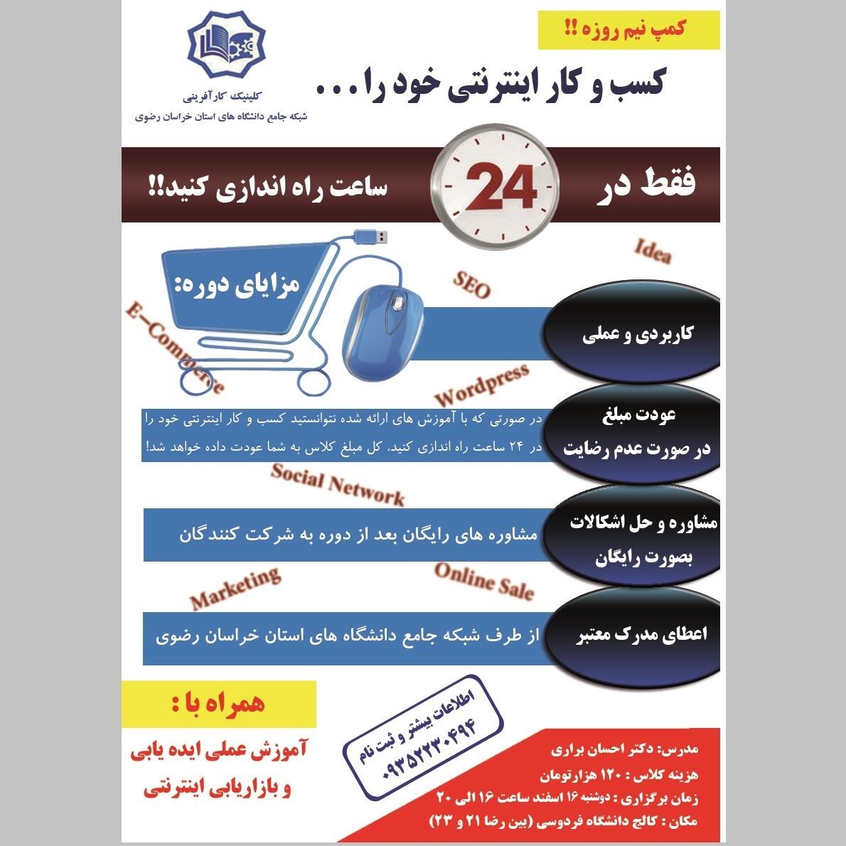 کمپ نیم روزه راه اندازی کسب و کار اینترنتی