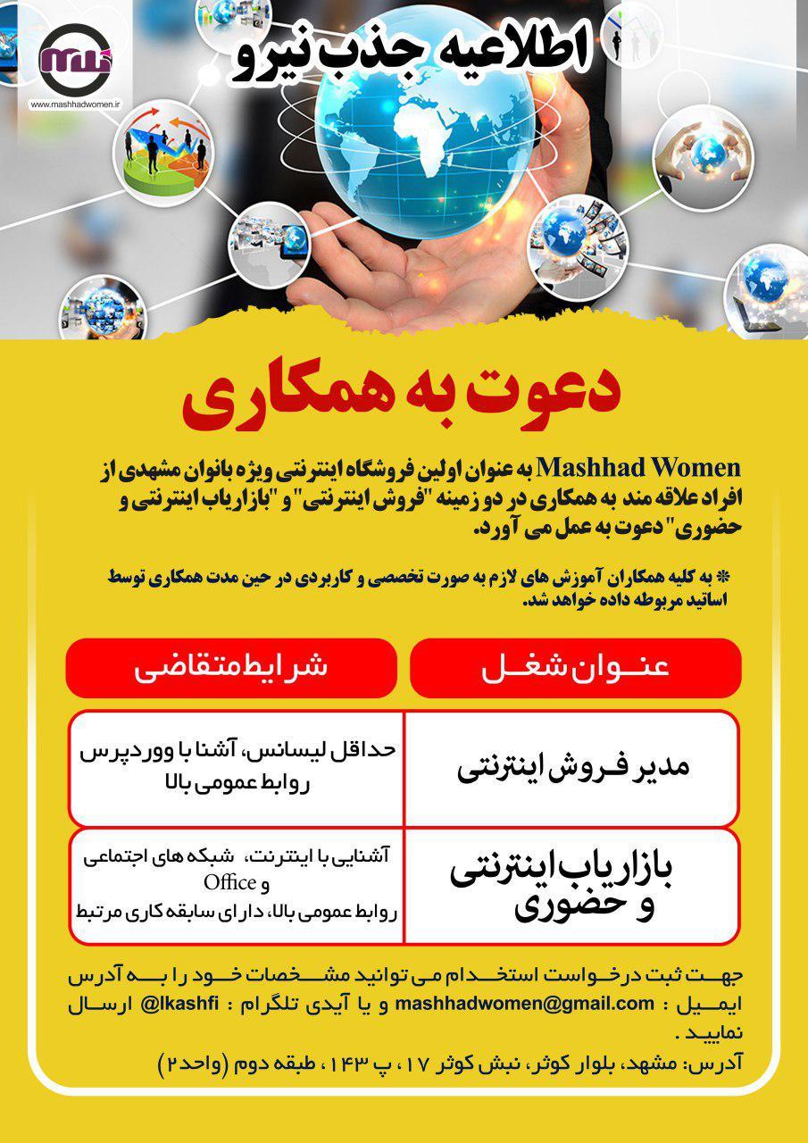 دعوت به همکاری فروشگاه اینترنتی Masshad Women